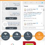 TRA Dubai - Telecom Regularity Authority of the UAE - Responsive Homepage Screenshot - Arabic