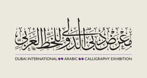 The International Arabic Calligraphy Exhibition 15-May-15